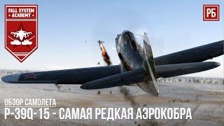 P-39Q-15 - Самая редкая аэрокобра - War Thunder