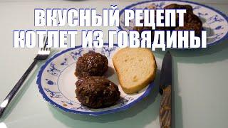 Домашние котлеты из говяжьего фарша Вкусный рецепт из говядины