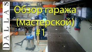 мастерская в гараже  Обзор #1