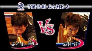 プレミア10ボールリーグ厳選ラック Vol.6 予選B組第3試合 赤狩山vs栗林