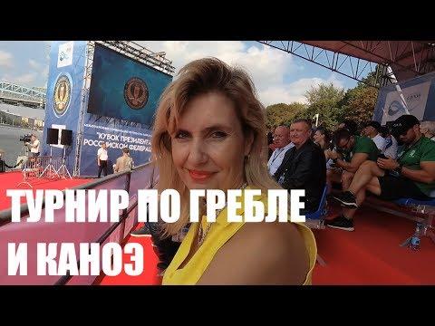 Международный Турнир По Гребле На Байдарках И Каноэ В Москве
