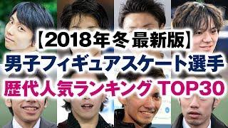 男子フィギュアスケート選手 歴代人気ランキング TOP30【2018年冬 最新版】