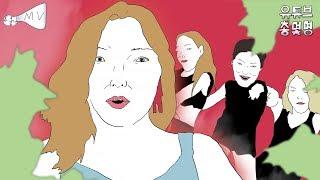 소녀시대(Girls Generation) '몰랐니 (Lil' Touch)' 패러디 MV