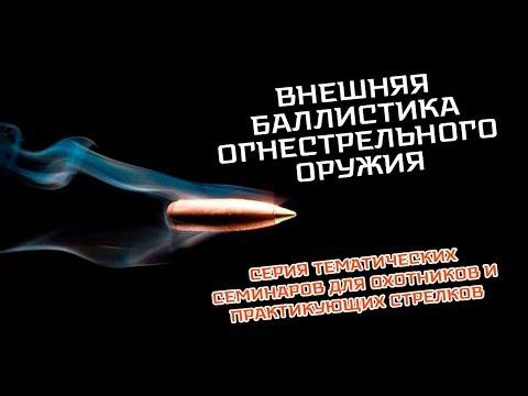 """Семинар: """"Внешняя баллистика огнестрельного оружия"""""""