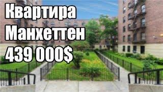 Квартира в Манхеттене 439 000$ #164 Недвижимость Нью-Йорк