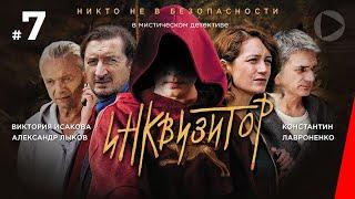 Инквизитор (7 серия) (2014) сериал