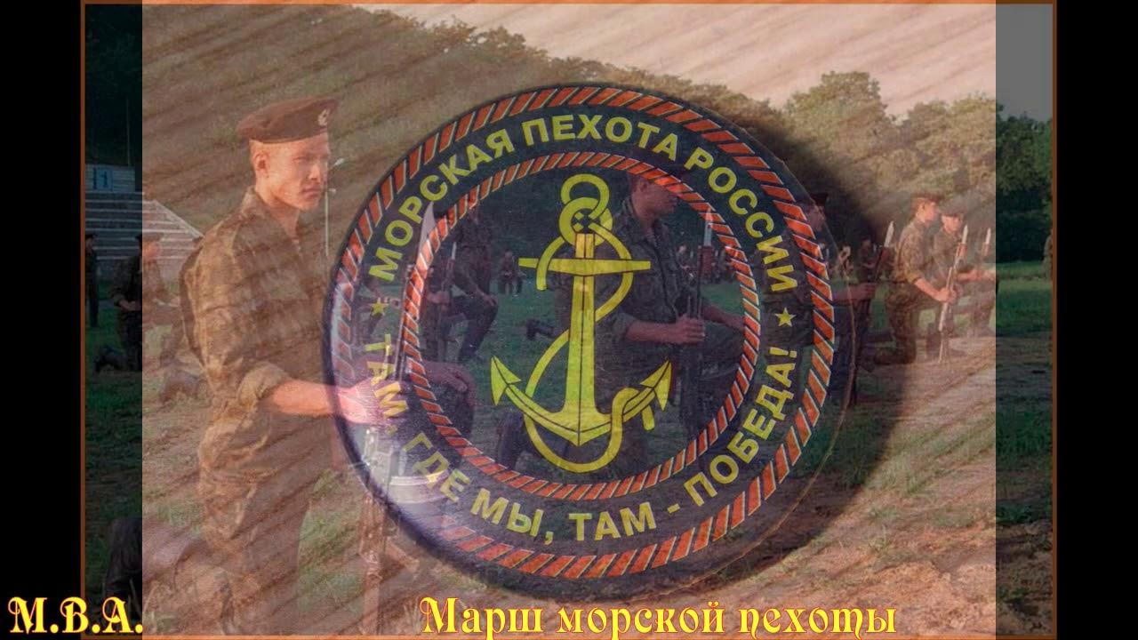 Марш морской пехоты  Поет Алексей Бочаров