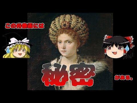 【女たちシリーズ】ルネサンス一の女 イザベラ・デステ Isabella d'Este【ゆっくり歴史実況】