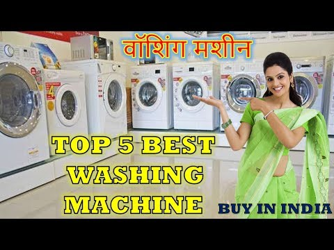 Top 5 Best Washing Machines With Price || Hindi || वॉशिंग मशीन