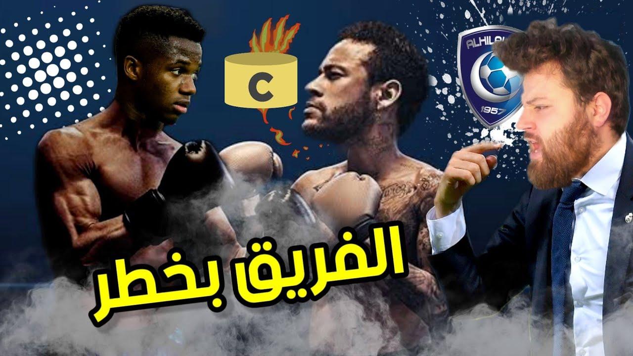 مشكلة بين نيمار وفاتي 😱 شو السبب ..!! كارير مود #29 الهلال فيفا 21 FIFA