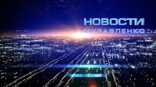 Новости Муравленко, 5 сентября 2016 г.