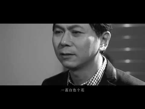 東東(湯運煥)- 花浪(官方完整版MV)