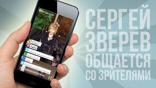 Сергей Зверев вещает из кафе | Periscopers