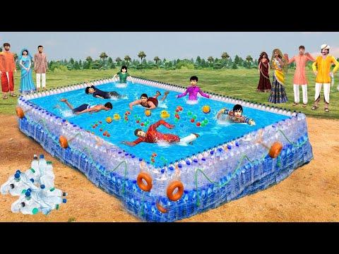 प्लास्टिक बोतल स्विमिंग पूल Plastic Bottle Swimming Pool Comedy Video हिंदी कहानियां Hindi Kahaniya