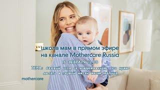 Школа мам Mothercare 46 Базовый уход за новорожденным в первый месяц жизни