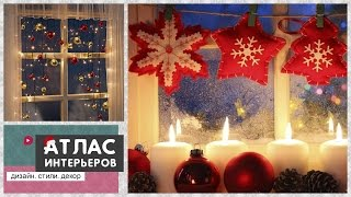 Как украсить окна на Новый год и Рождество. ⛄ Идеи декора. DIY