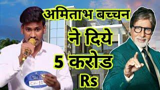 अमिताभ बच्चन ने दिये 5 करोड ? Why #Sunnymalik