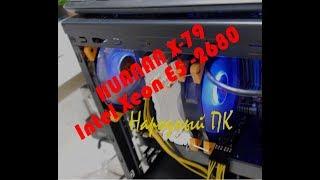 Постройка Мощного ПК на базе серверного процессора Intel Xeon E5-2680 и материнской платы HUANAN x79