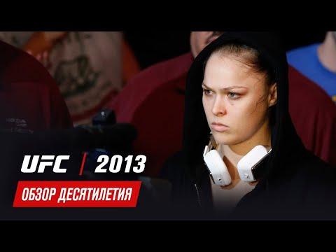 Обзор десятилетия UFC: 2013 год