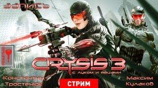 live. Crysis 3 с луком и яйцами