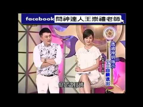 160811命運好好玩:王崇禮老師談小三媽媽有怨氣不能辭世案例
