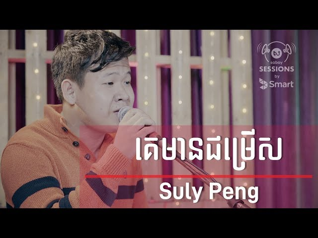 ??????????? - Suly Peng (acoustic music)