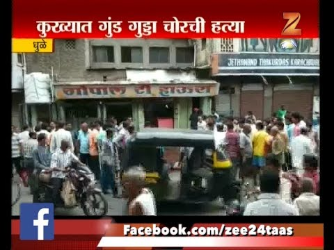 Dhule   Gangster Guddu Murder