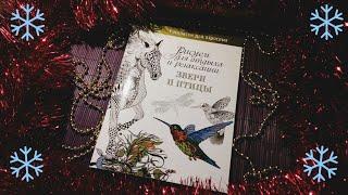Звери и птицы|Обзор|Раскраска антистресс|Артюша|Валерия Арт