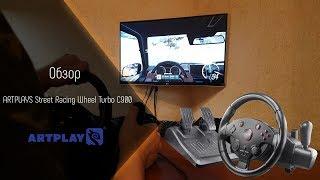 Обзор ARTPLAYS Street Racing Wheel Turbo C900(, 2017-12-13T10:47:29.000Z)