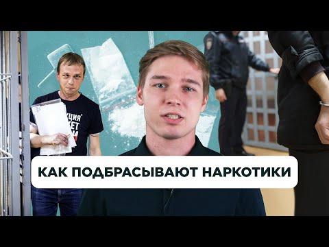 Почему 228 статья не работает. Дело Голунова   Александр Скрыльников