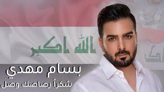 بسام مهدي - شكراً رصاصك وصل (حصرياً) | 2019 | (Bassam Mahdi - Shoukran Rsasak Wosel (Exclusive
