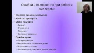 Вебинар 1. Опасности и осложнения контурной пластики лица.  Лебедюк