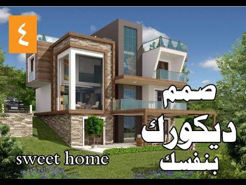 تحميل برنامج live home 3d