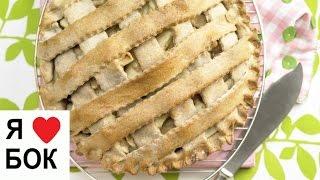 Классический американский яблочный пирог. Пирог на молоке без дрожжей.