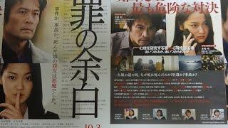 罪の余白 2015 映画チラシ 2015年10月3日公開 【映画鑑賞&グッズ探求記...
