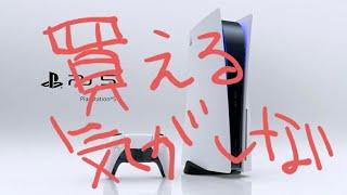 【ライブ】PS5 買える気がしない