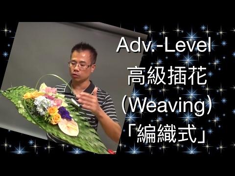 "Advanced Flower Arrangement ""Weaving skill"" 高級插花「編織式」Adv-24-B90"