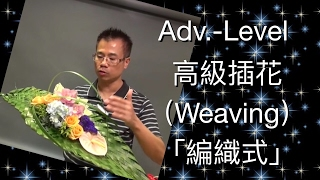Repeat youtube video B90 編織式插花示範 Floral Design with Weaving Skill