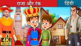 राजा और रंक | बच्चों की हिंदी कहानियाँ | Kahani | Hindi Fairy Tales