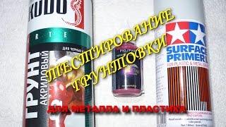 Тест грунтов для металла и пластика(87042 Tamiya Грунтовка для пластика и металла (серого цвета) 180мл.-615 рублей P-10 Pacific88 Красно-коричневый грунт метал..., 2016-04-04T03:26:39.000Z)