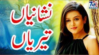 New Punjabi Sad Song   Teriyan Nishaniyan   Heart Touching Punjabi Sad Songs