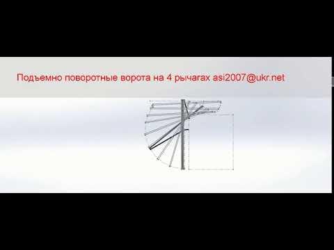 Подъемно поворотные ворота на четырех рычагах, Z-система. Проект.