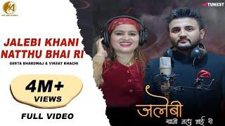 Jalebi Khani Natthu Bhai Ri(Latest Pahari Song) | Geeta Bhardwaj & Vikeat Khachi | Surender Negi