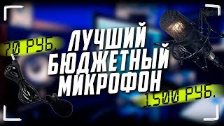 КРАЩИЙ ДЕШЕВИЙ МІКРОФОН || MK F100TL USB vs Genius MIC-01C