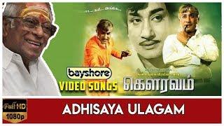 Adhisaya Ulagam - Gauravam Video Song | Sivaji Ganesan | Nagesh | Major Sundarrajan