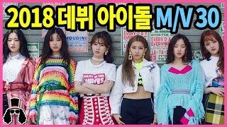 2018 데뷔 걸그룹 & 보이그룹 M/V 30 | 와빠TV