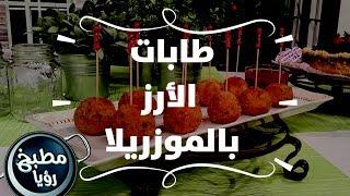 طابات الارز بالموزريلا - ايمان عماري