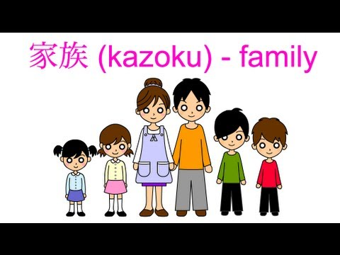 japanese vocabulary family members in japanese youtube. Black Bedroom Furniture Sets. Home Design Ideas