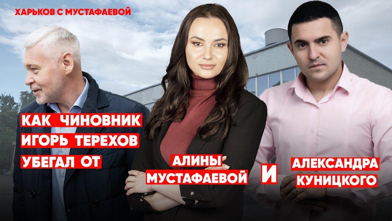 Как Игорь Терехов убегал от Алины Мустафаевой и Александра Куницкого ( @zpsanek ) - YouTube