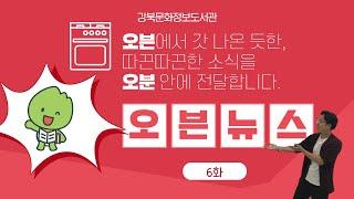 오븐뉴스 6화 - 강북구집콕책문화축제!